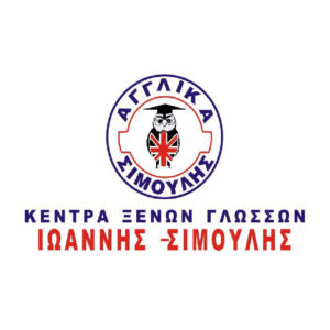Ιωάννης Σιμούλης - Κέντρο Ξένων Γλωσσών