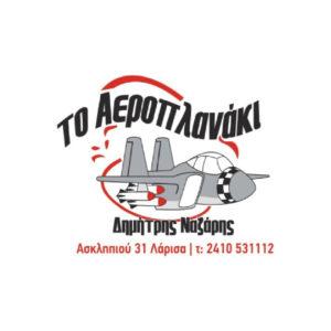 To Aeroplanaki